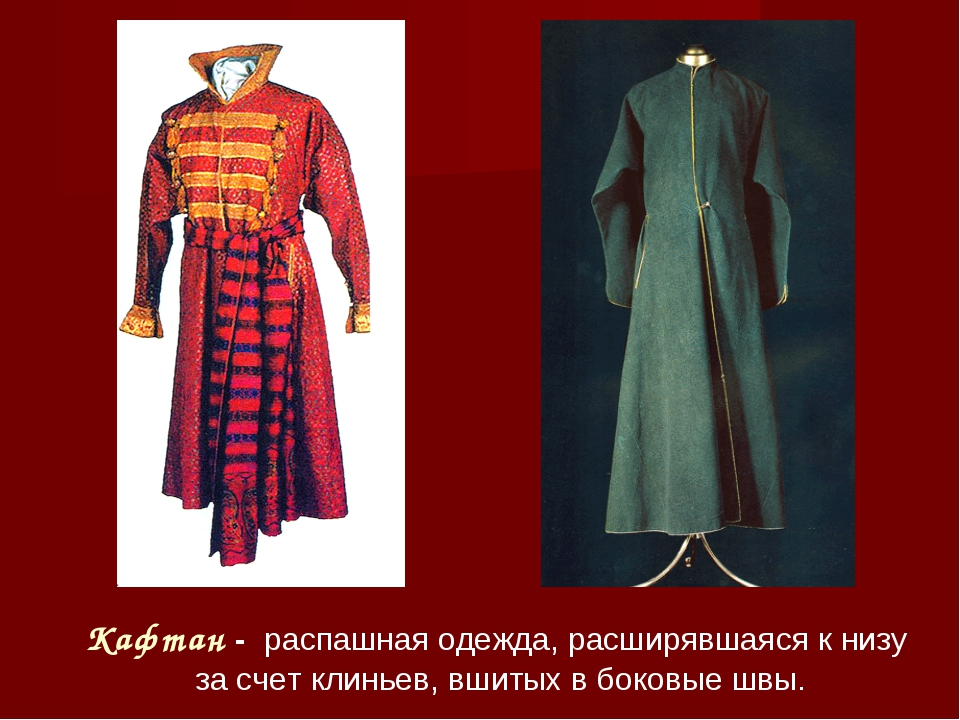 Кафтан - распашная одежда, расширявшаяся к низу за счет клиньев, вшитых в бок...