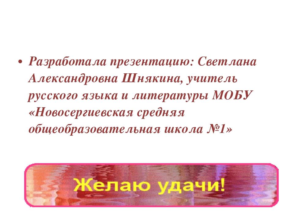 Разработала презентацию: Светлана Александровна Шнякина, учитель русского язы...