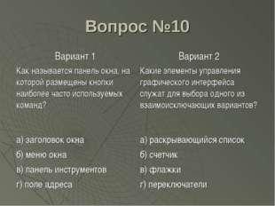 Вопрос №10