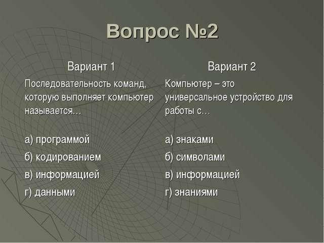 Вопрос №2