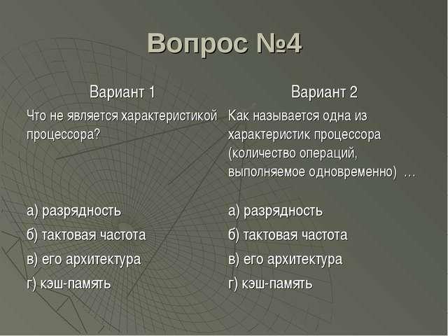 Вопрос №4