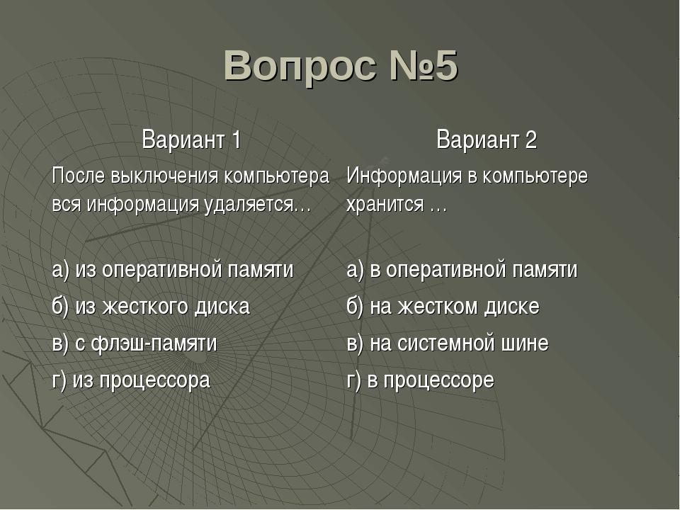 Вопрос №5