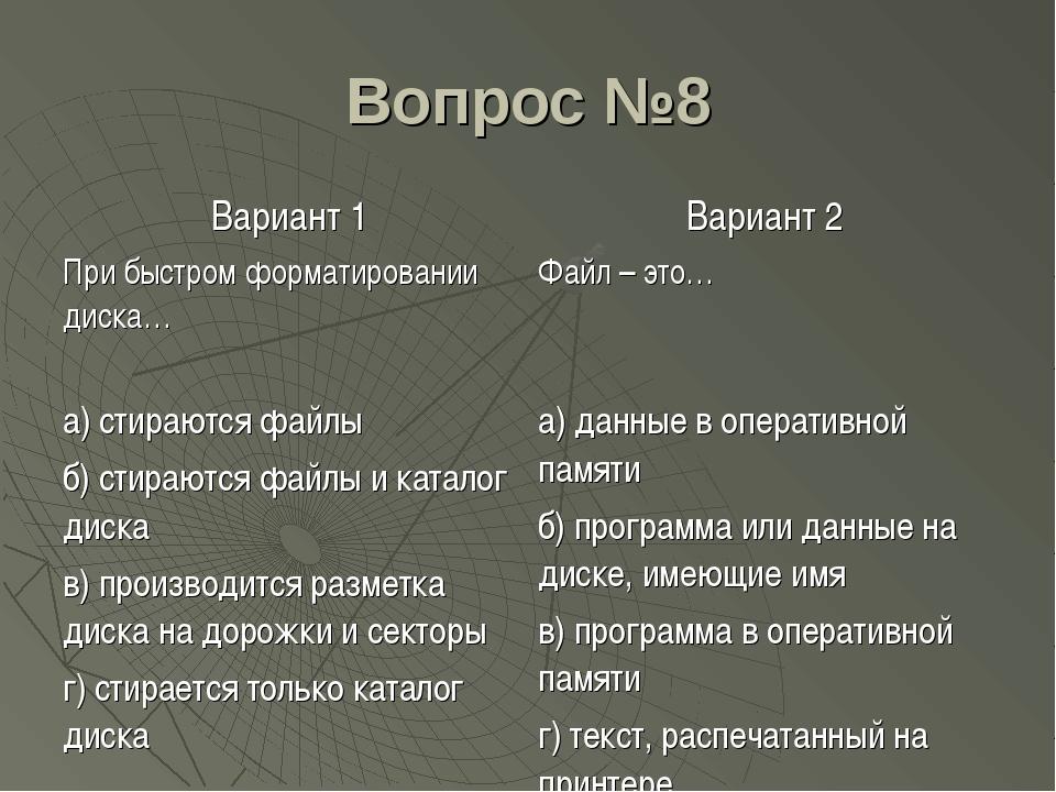Вопрос №8