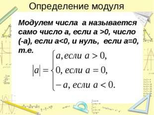 Определение модуля Модулем числа а называется само чиcло а, если а >0, число
