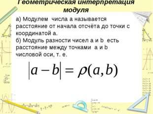 Геометрическая интерпретация модуля а) Модулем числа а называется расстояние
