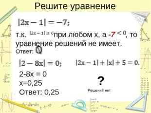 Решите уравнение т.к.  при любом х, а -7 , то уравнение решений не имеет. От