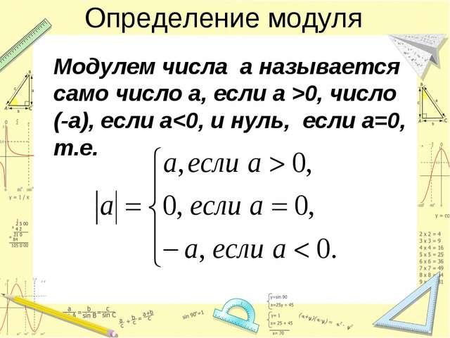Определение модуля Модулем числа а называется само чиcло а, если а >0, число...