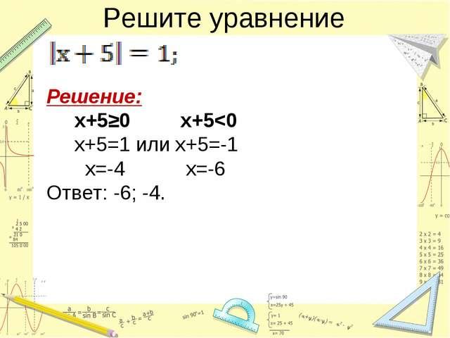 Решите уравнение Решение: х+5≥0 x+5