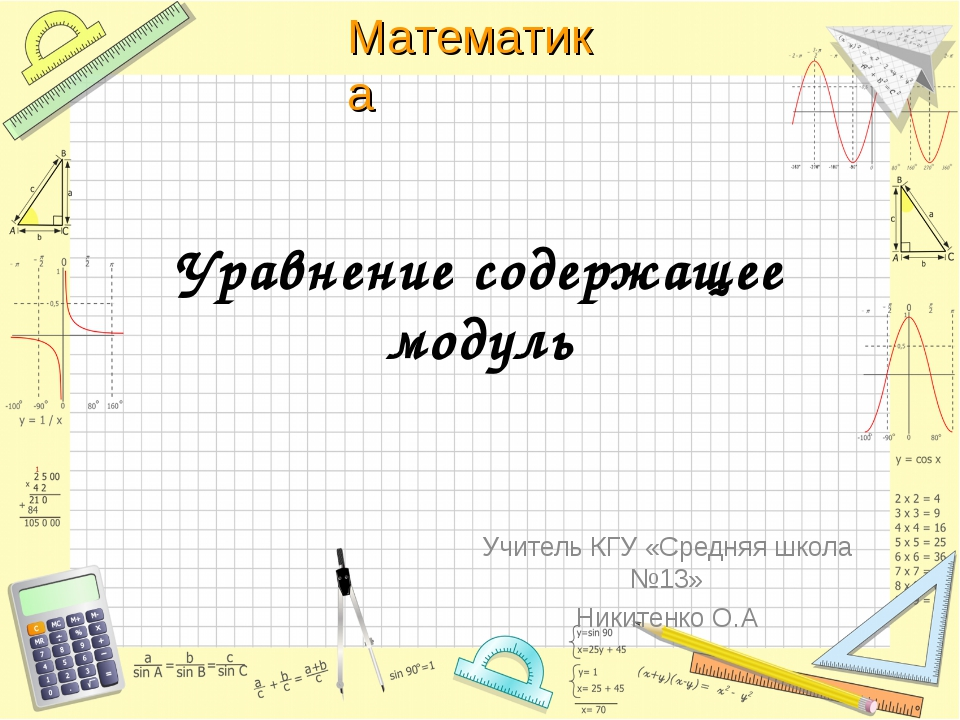 Уравнение содержащее модуль Учитель КГУ «Средняя школа №13» Никитенко О.А Мат...