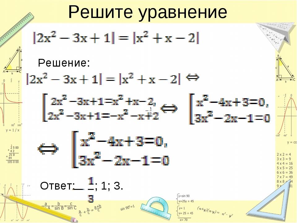 Решите уравнение Решение: Ответ: ; 1; 3.