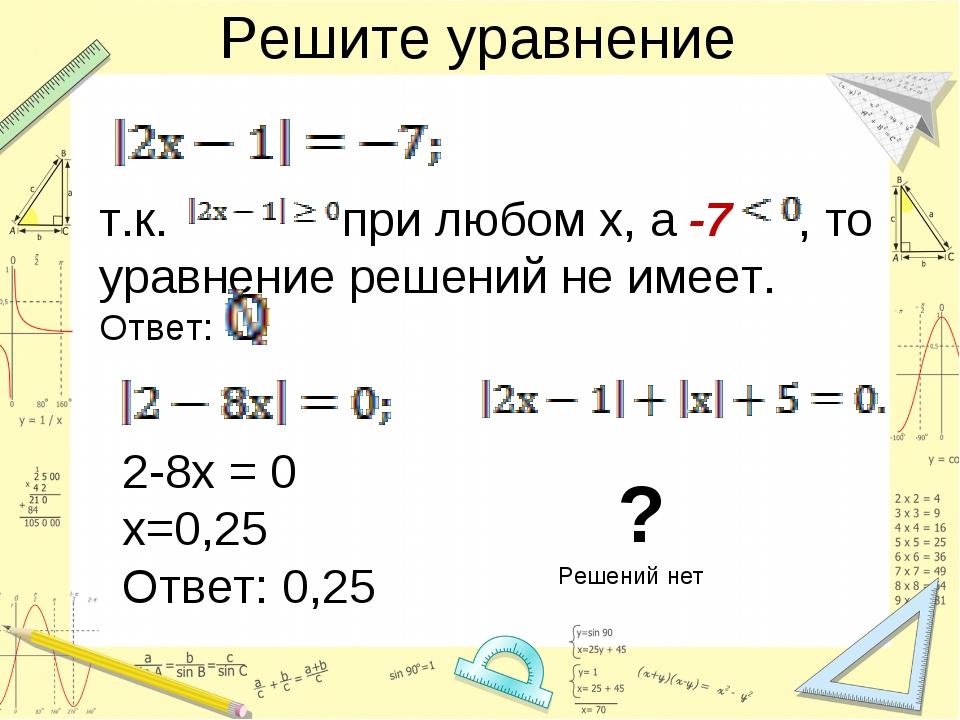Решите уравнение т.к.  при любом х, а -7 , то уравнение решений не имеет. От...