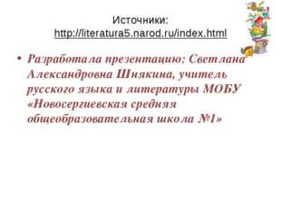 Разработала презентацию: Светлана Александровна Шнякина, учитель русского язы