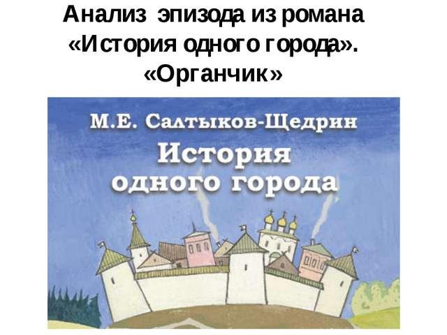 Анализ эпизода из романа «История одного города». «Органчик»
