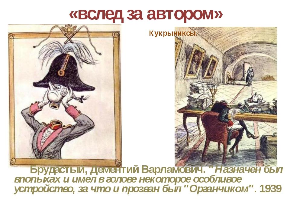 """«вслед за автором» Кукрыниксы. Брудастый, Дементий Варламович. """"Назначен был..."""