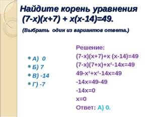 Найдите корень уравнения (7-х)(х+7) + х(х-14)=49. (Выбрать один из вариантов
