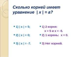 Сколько корней имеет уравнение | x | = a? 1) | x | = 5; 2) | x | = 0; 3) | x