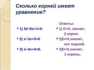 Сколько корней имеет уравнение? 1) 5х2-6х+1=0 2) х2-3х+5=0 3) х2-4х+4=0. Отве