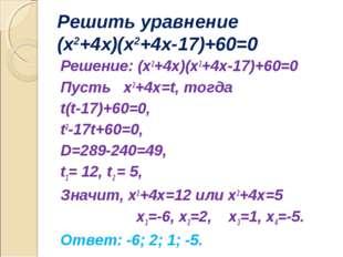 Решить уравнение (x2+4x)(x2+4x-17)+60=0  Решение: (x2+4x)(x2+4x-17)+60=0 Пу