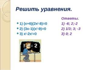 Решить уравнения. 1) (x+6)(2x2-8)=0 2) (3x-1)(x2-9)=0 3) x3-2x2=0 Ответы. 1)