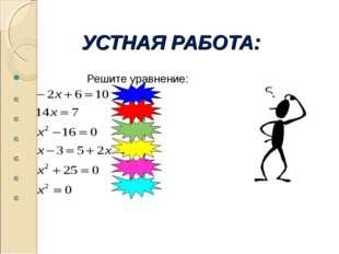 УСТНАЯ РАБОТА: Решите уравнение: