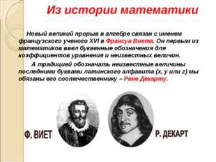 Из истории математики Новый великий прорыв в алгебре связан с именем французс