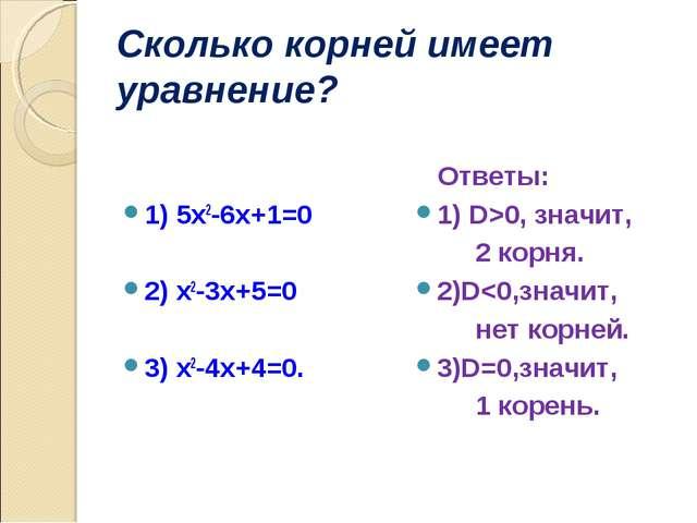 Сколько корней имеет уравнение? 1) 5х2-6х+1=0 2) х2-3х+5=0 3) х2-4х+4=0. Отве...