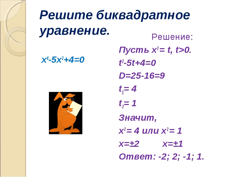 Решите биквадратное уравнение. х4-5х2+4=0 Решение: Пусть х2 = t, t>0. t2-5t+4...