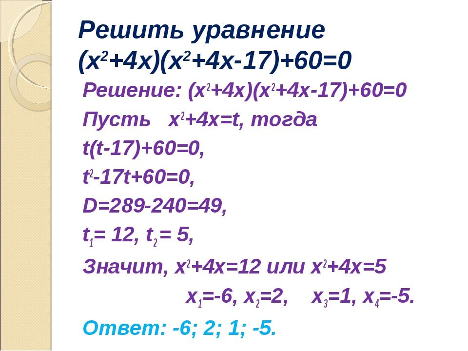 Решить уравнение (x2+4x)(x2+4x-17)+60=0  Решение: (x2+4x)(x2+4x-17)+60=0 Пу...