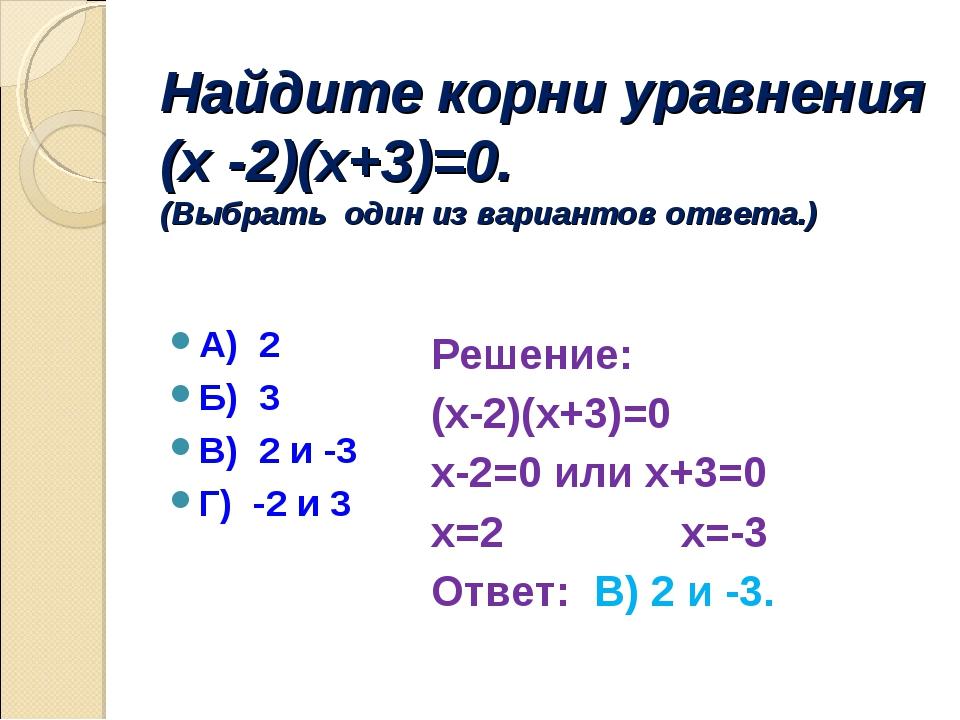 Найдите корни уравнения (х -2)(х+3)=0. (Выбрать один из вариантов ответа.) А)...