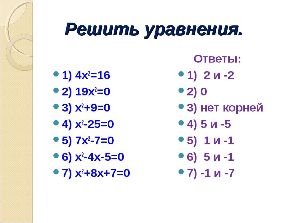 Решить уравнения. 1) 4х2=16 2) 19х2=0 3) х2+9=0 4) х2-25=0 5) 7х2-7=0 6) х2-...