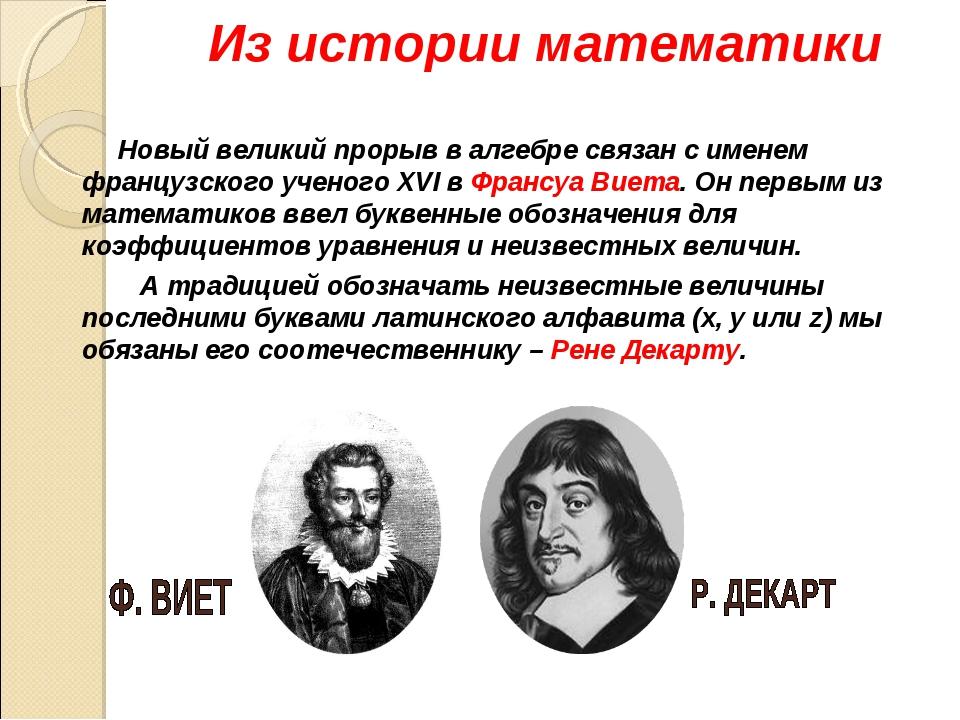 Из истории математики Новый великий прорыв в алгебре связан с именем французс...