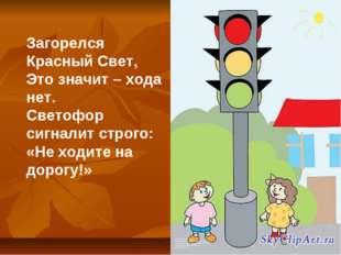 Загорелся Красный Свет, Это значит – хода нет. Светофор сигналит строго: «Не