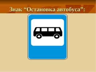 """Знак """"Остановка автобуса"""":"""