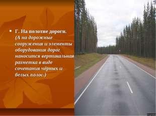 Г. На полотне дороги. (А на дорожные сооружения и элементы оборудования дорог