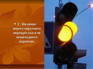 Г. Наличие нерегулируемого перекрёстка или пешеходного перехода.