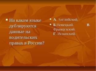 На каком языке дублируются данные на водительских правах в России? А. Английс