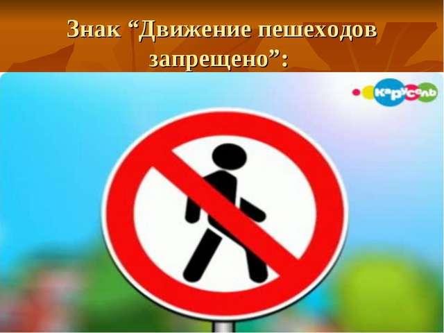 """Знак """"Движение пешеходов запрещено"""":"""