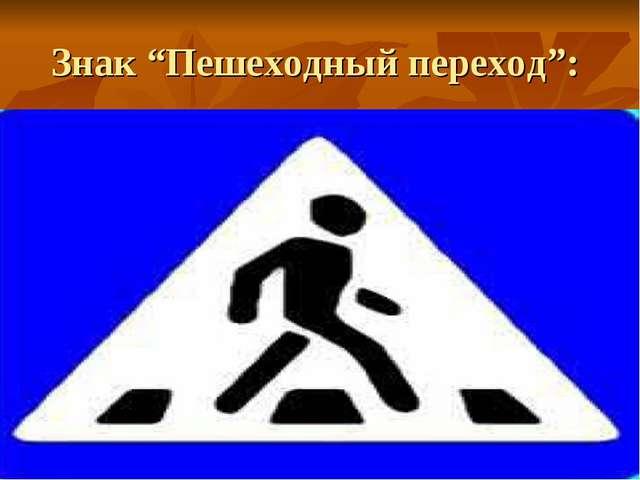 """Знак """"Пешеходный переход"""":"""