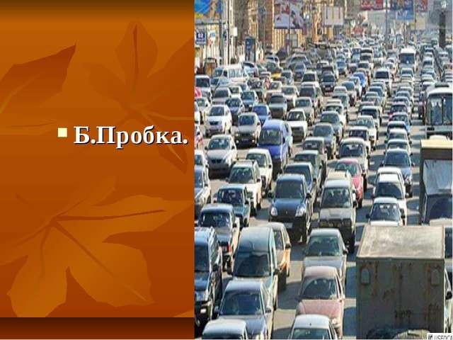 Б.Пробка.