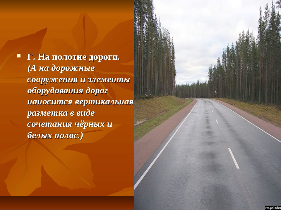 Г. На полотне дороги. (А на дорожные сооружения и элементы оборудования дорог...