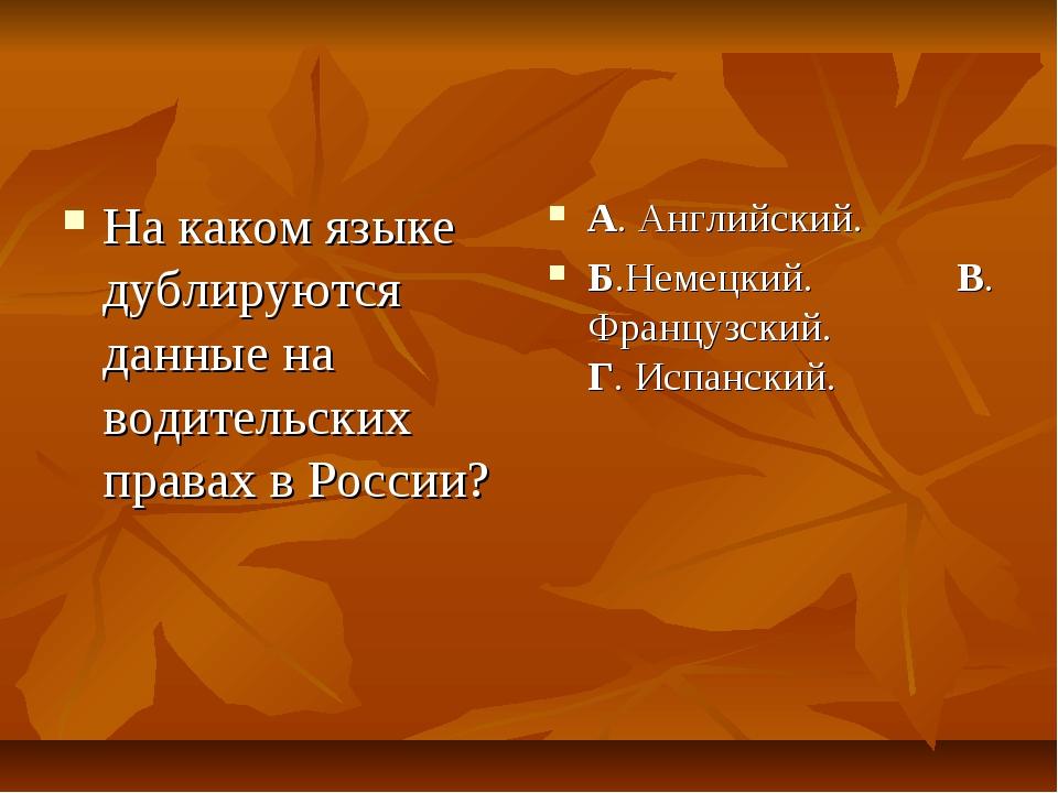 На каком языке дублируются данные на водительских правах в России? А. Английс...