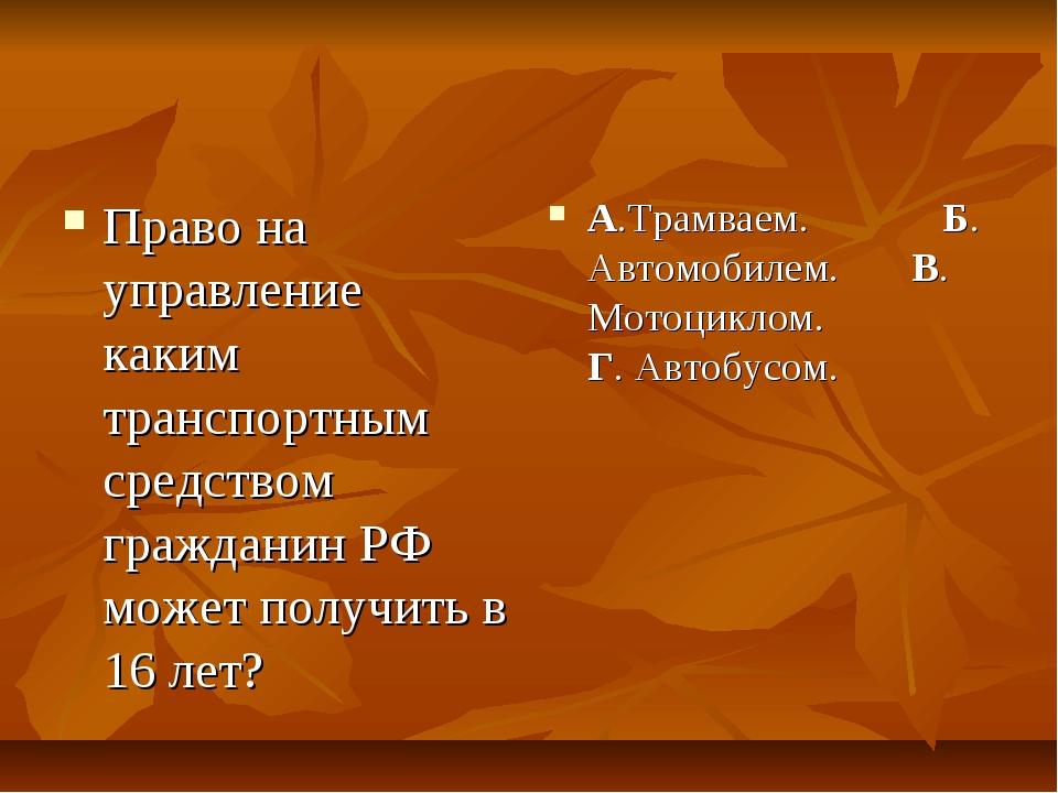 Право на управление каким транспортным средством гражданин РФ может получить...