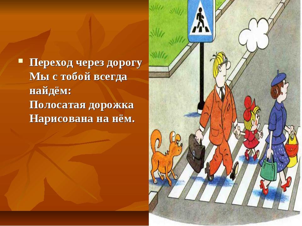 Переход через дорогу Мы с тобой всегда найдём: Полосатая дорожка Нарисована н...