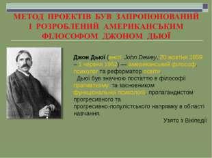 Джон Дьюї (англ. John Dewey, 20 жовтня 1859 – 1 червня 1952) — американський