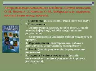 Автори навчально-методичного посібника «Освітні технології» О. М. Пєхота,А. З