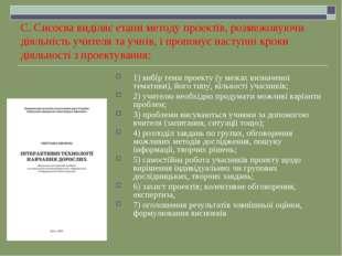 С. Сисоєва виділяє етапи методу проектів, розмежовуючи діяльність учителя та
