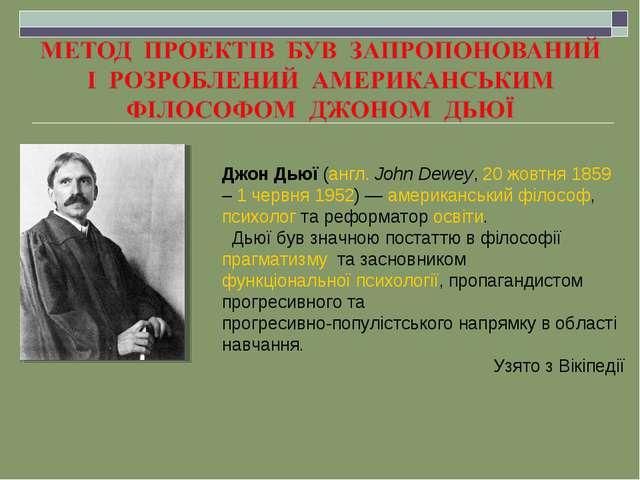 Джон Дьюї (англ. John Dewey, 20 жовтня 1859 – 1 червня 1952) — американський...