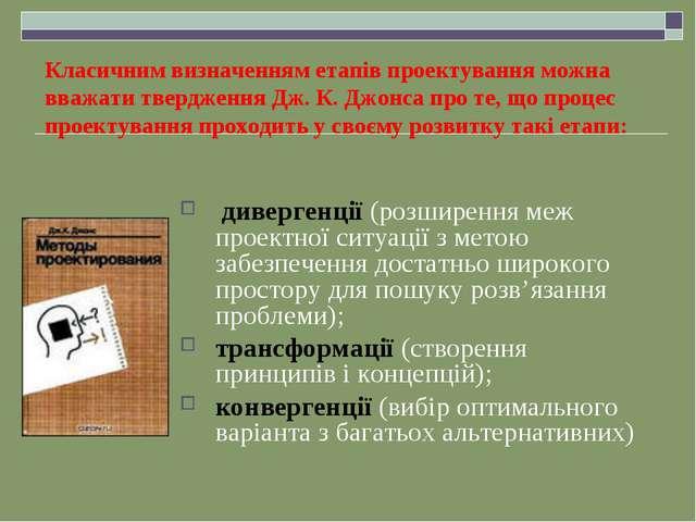 Класичним визначенням етапів проектування можна вважати твердження Дж. К. Джо...