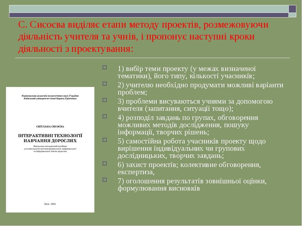 С. Сисоєва виділяє етапи методу проектів, розмежовуючи діяльність учителя та...
