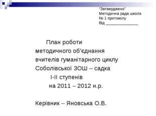 План роботи методичного об'єднання вчителів гуманітарного циклу Соболівської